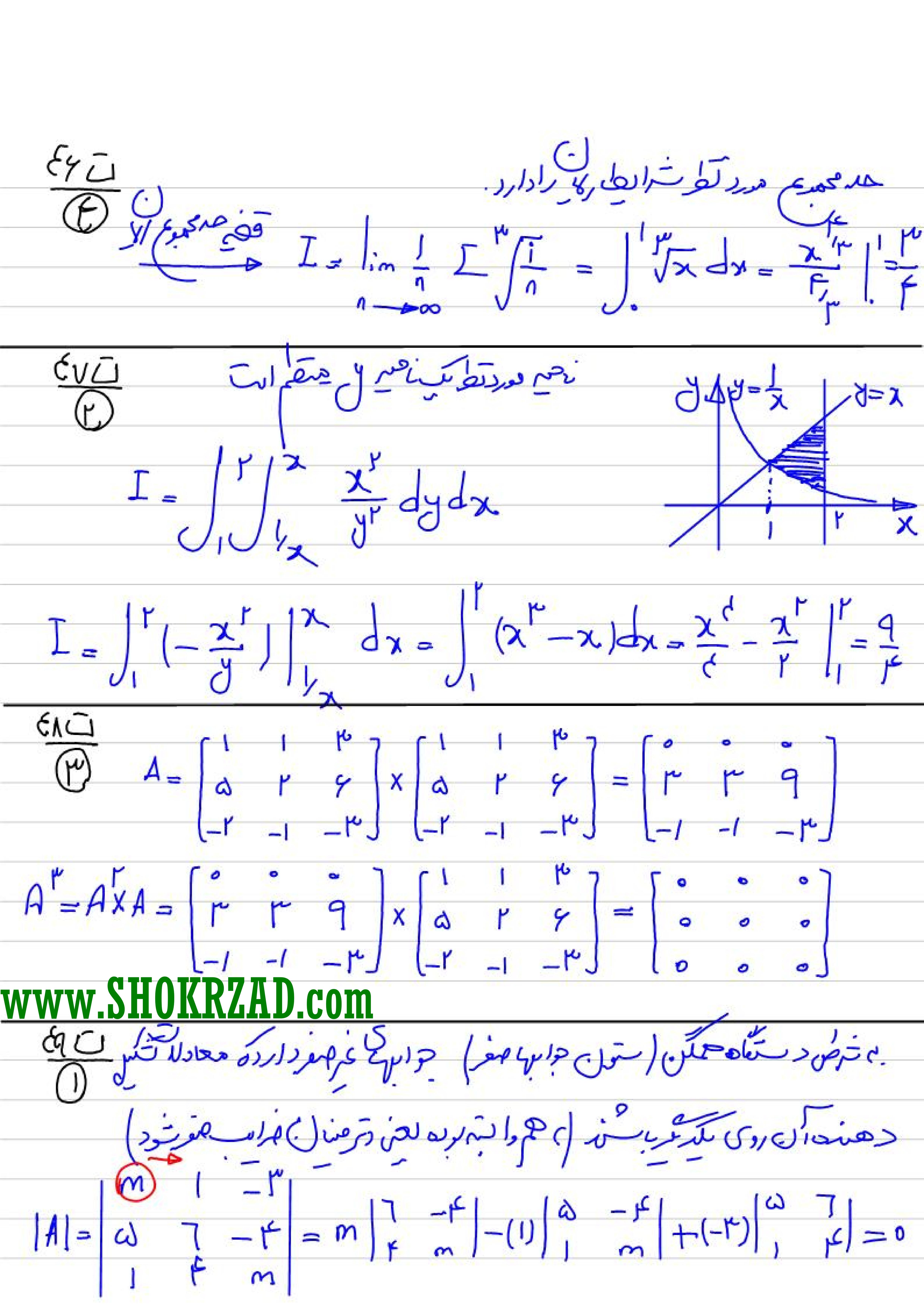پاسخنامه تشریحی ریاضی عمومی ارشد آماد 97