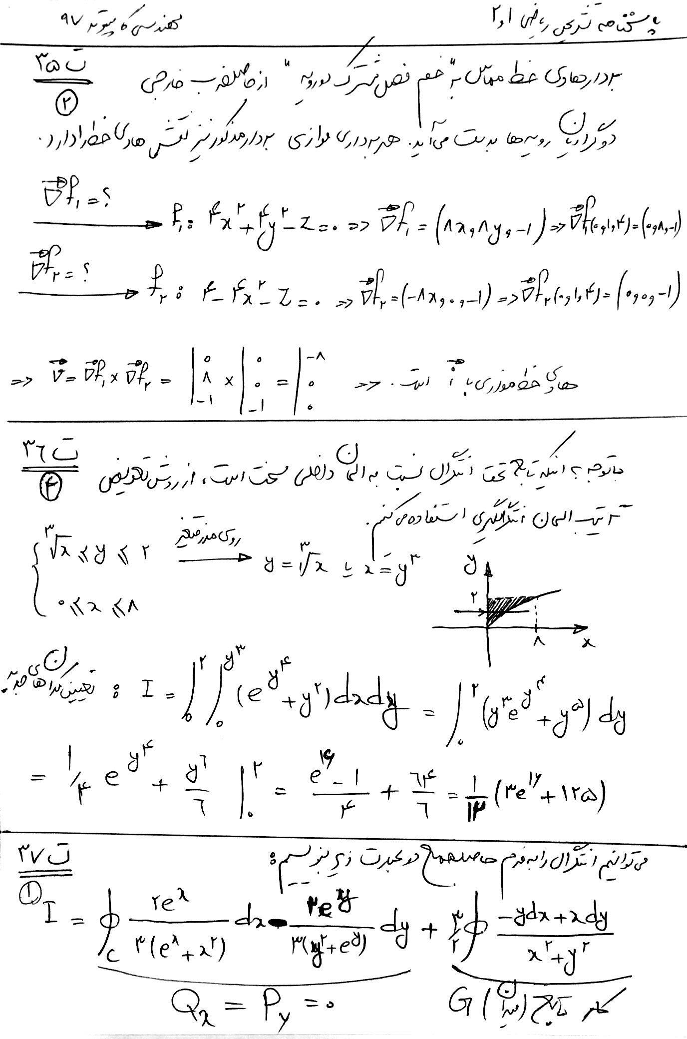 پاسخ تشریحی ریاضی مهندسی کامپیوتر 97