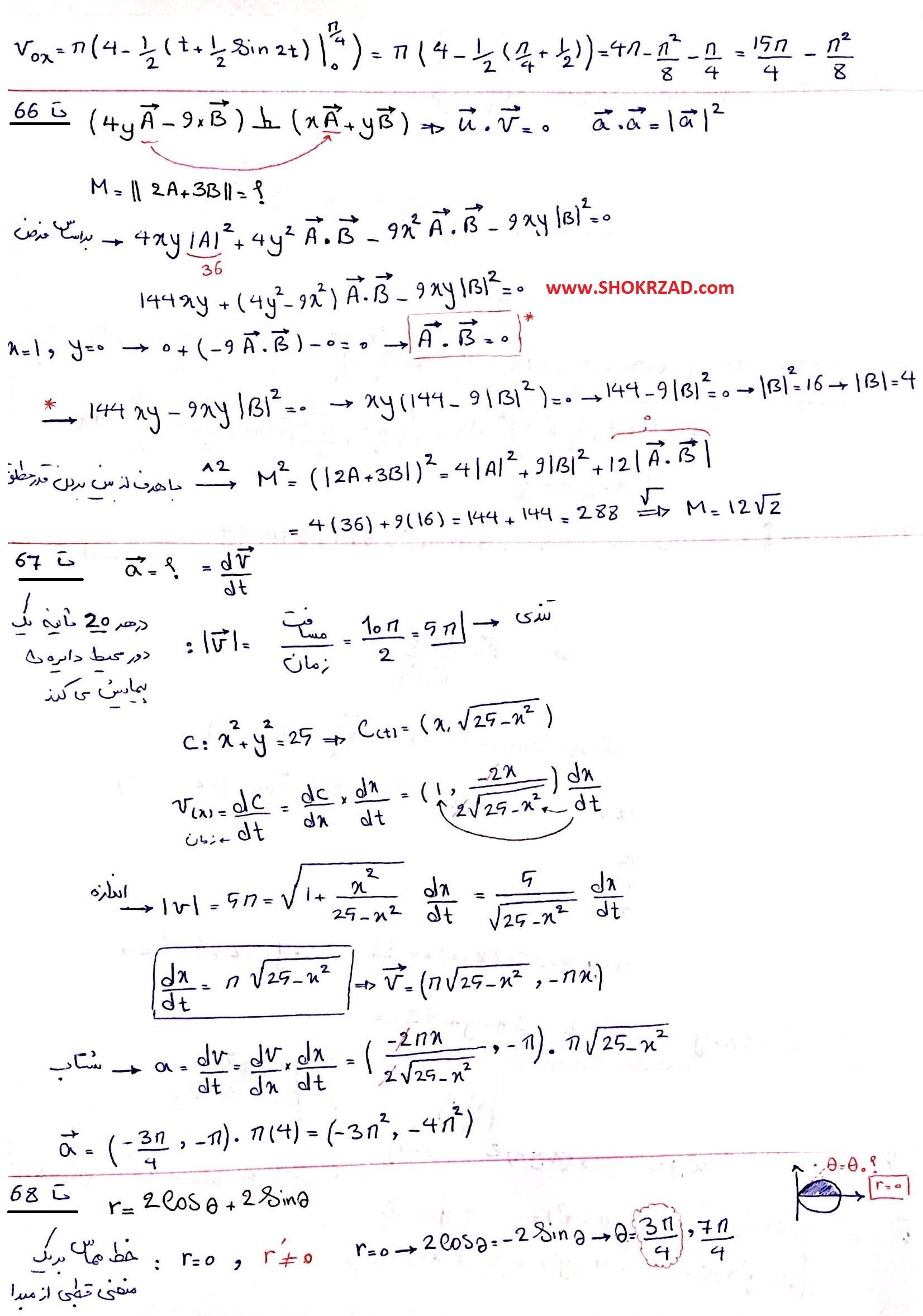 پاسخ تشریحی سوالات ریاضی ارشد فلسفه علم 97