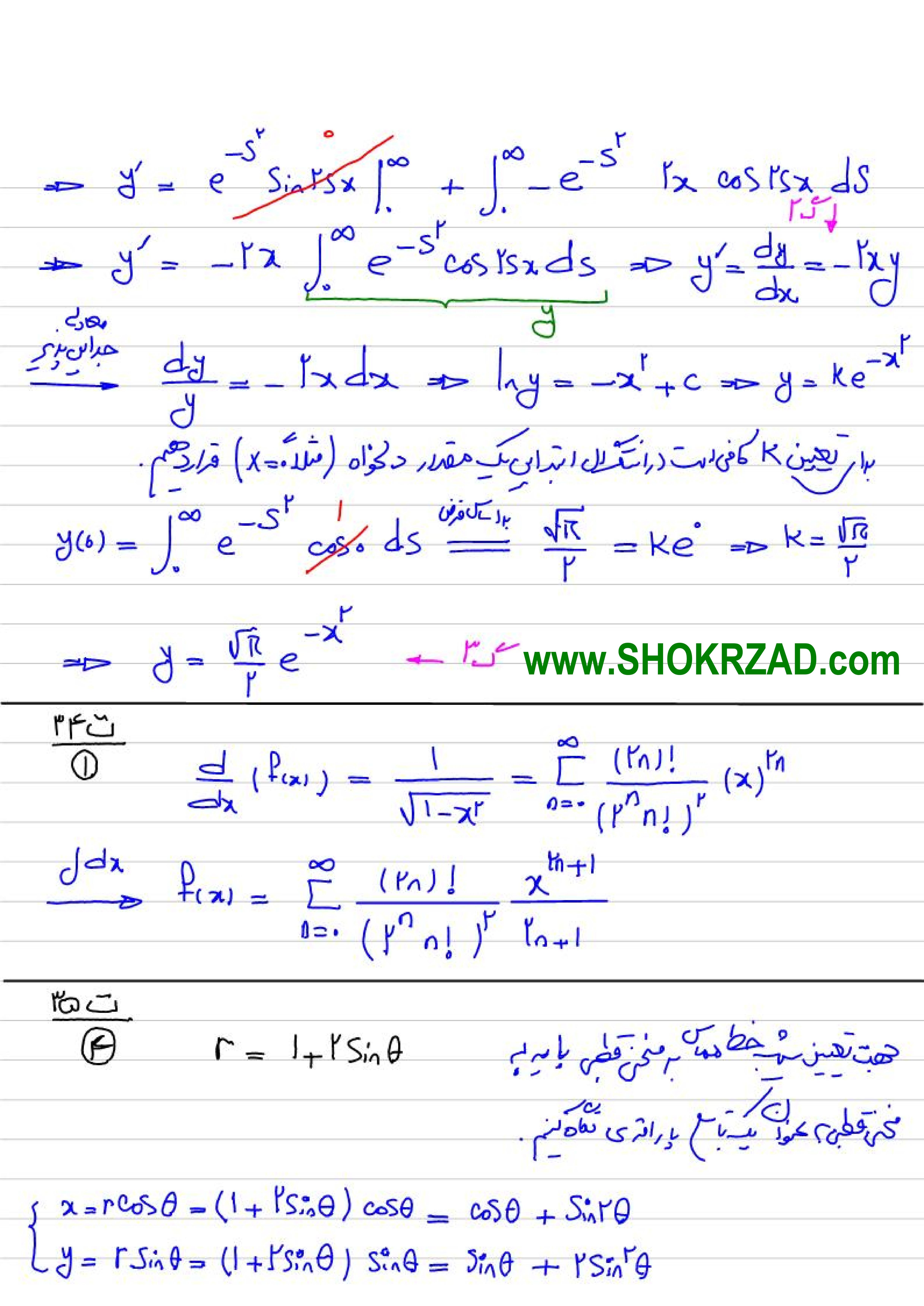 پاسخنامه تشریحی ریاضی عمومی ارشد مهندسی ایمنی صنعتی 97