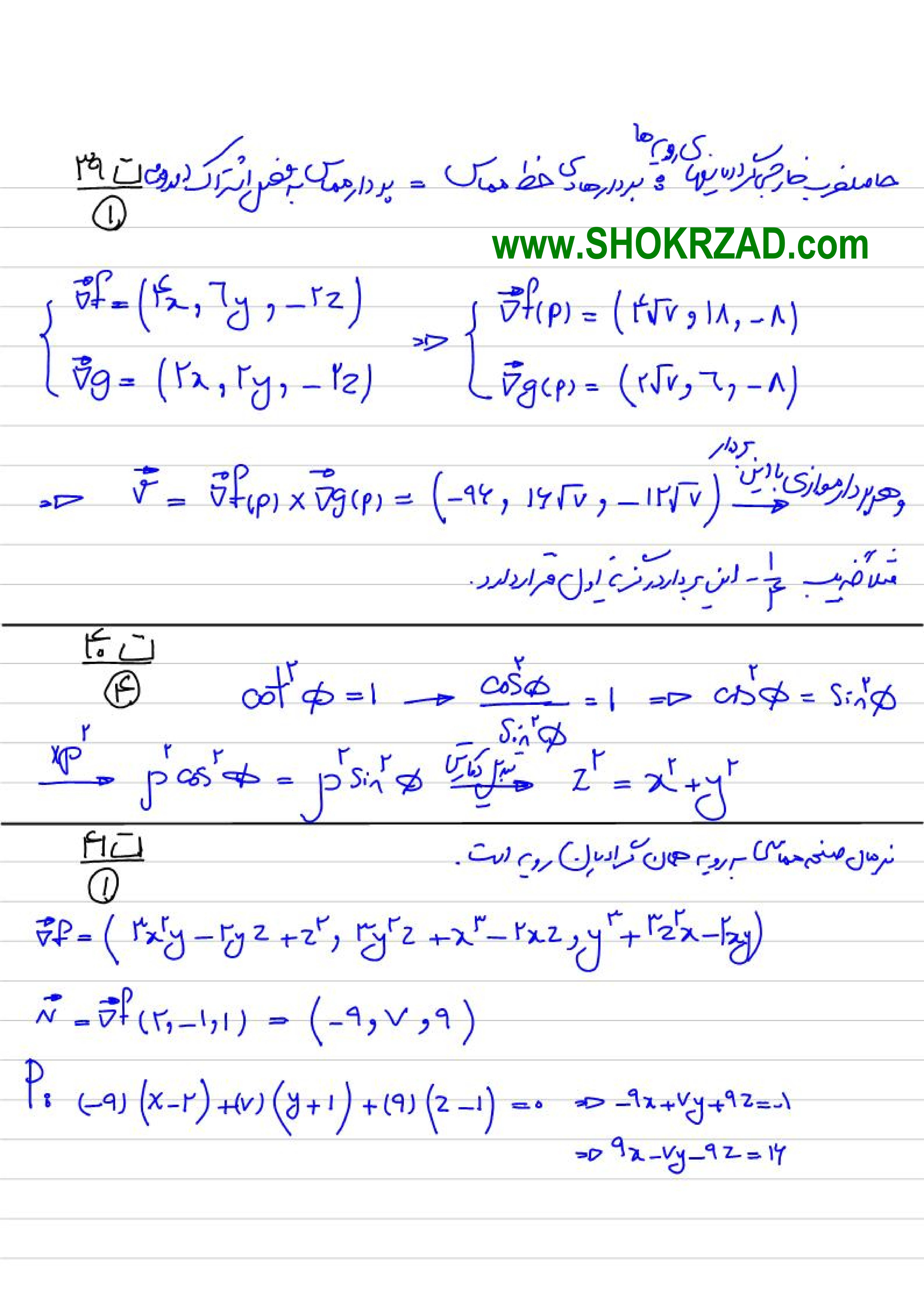 پاسخ تشریحی سوالات ریاضی ارشد ژئوفیزیک و هواشناسی 97