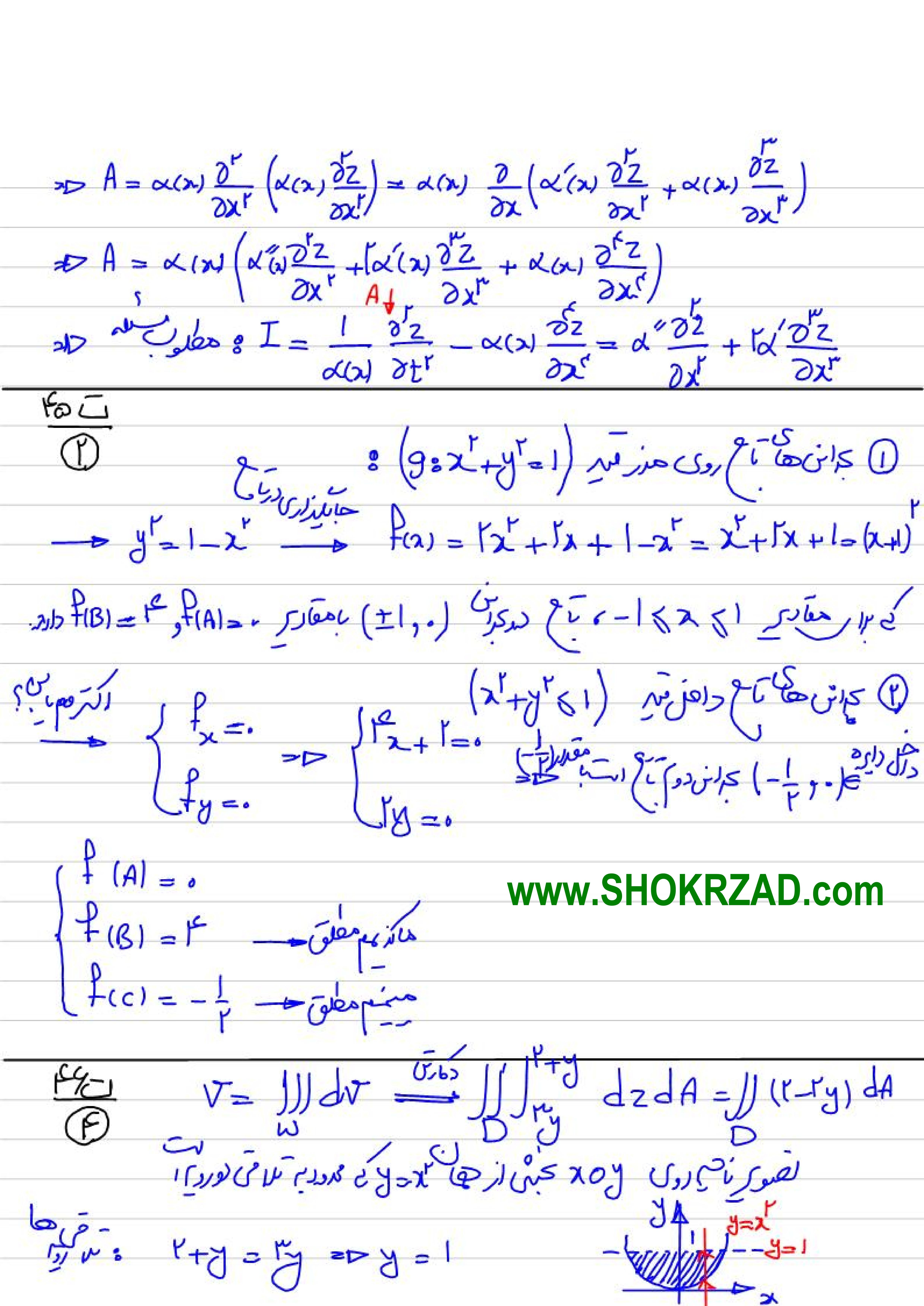 پاسخ تشریحی سوالات ریاضی ارشد ژئوفیزیک و هواشناسی 971