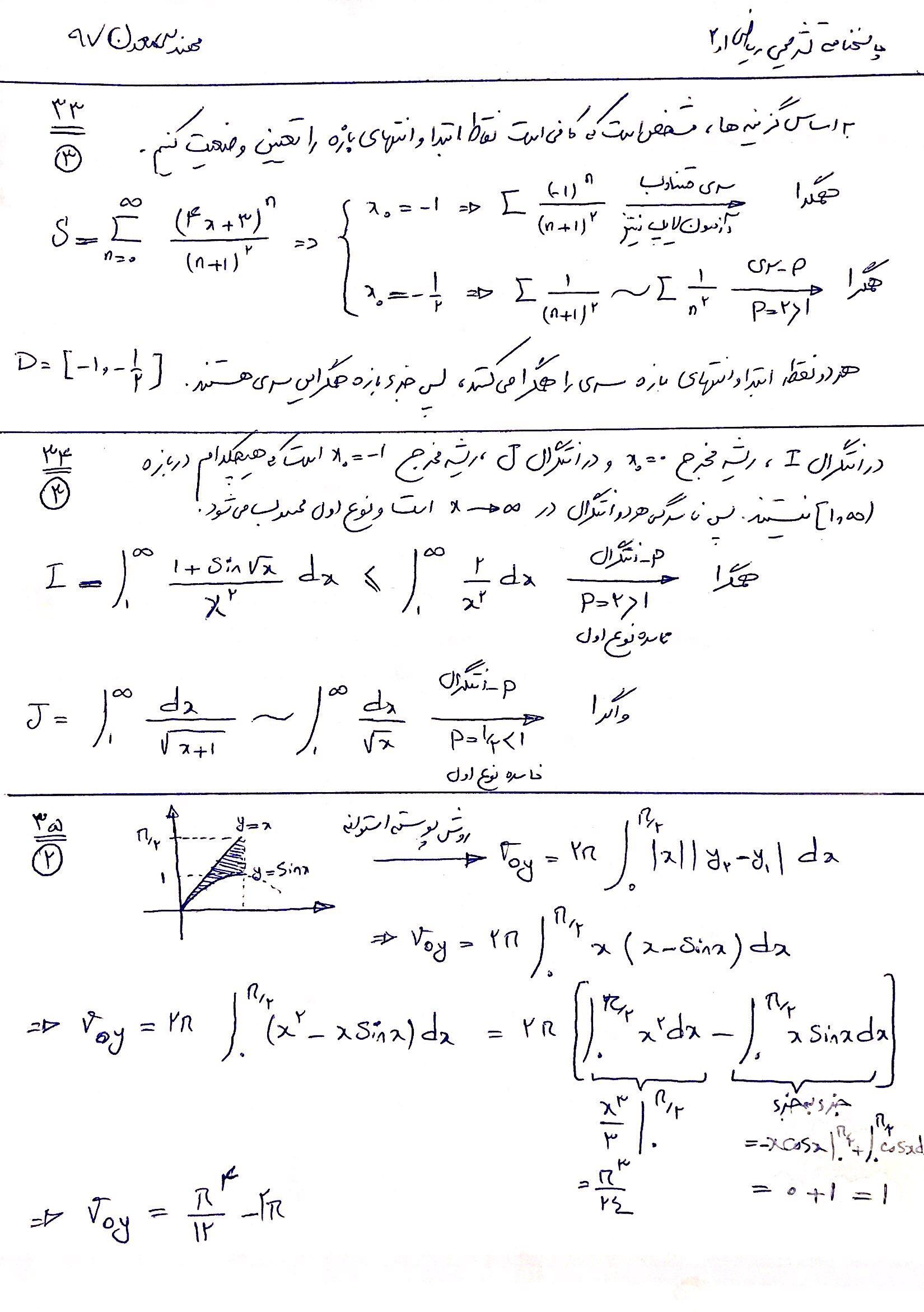 پاسخ ریاضی 1و2 معدن 97