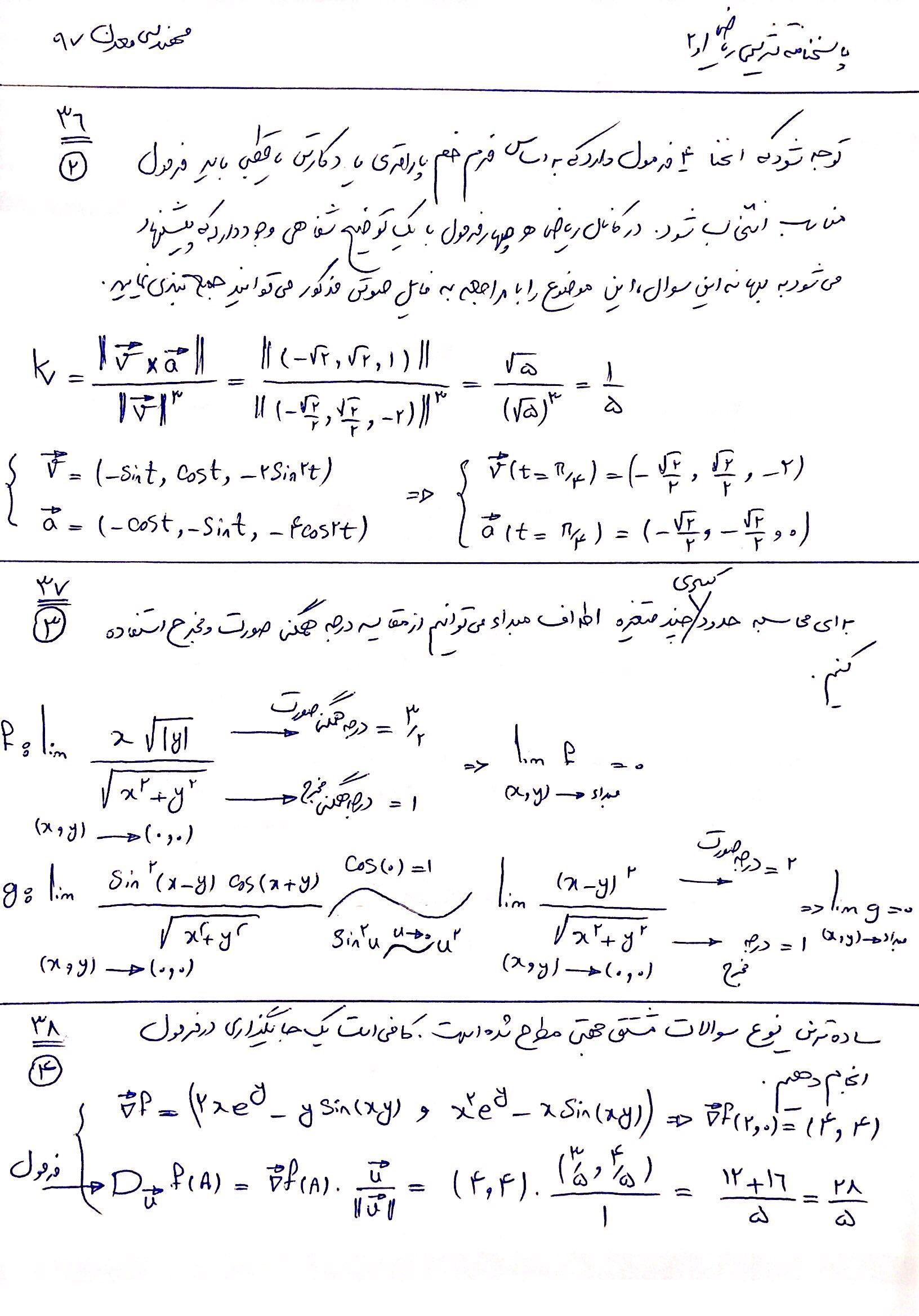 پاسخ تشریحی ریاضی معدن 97