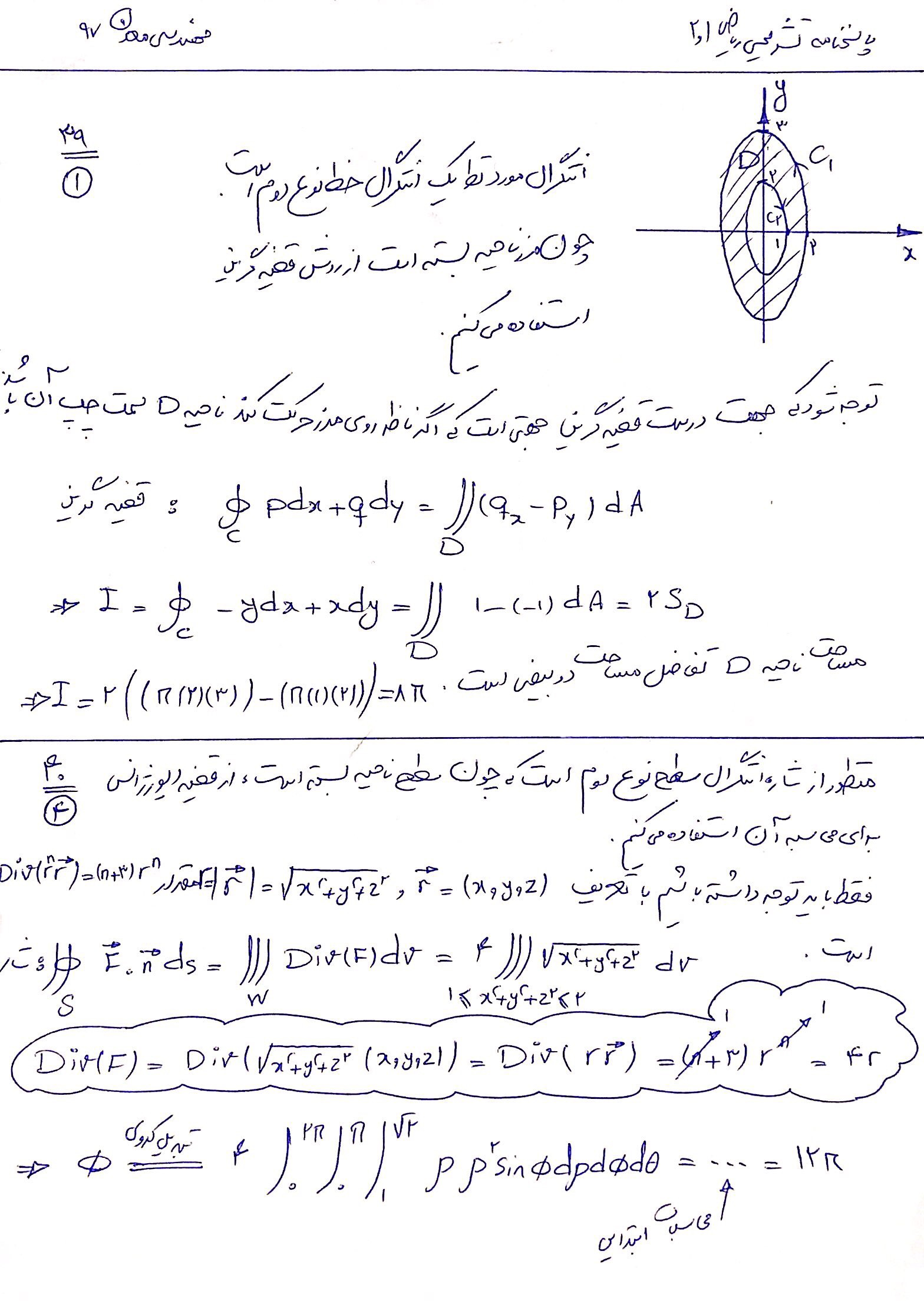 پاسخ تشریحی ریاضی عمومی 1و2 رشته معدن