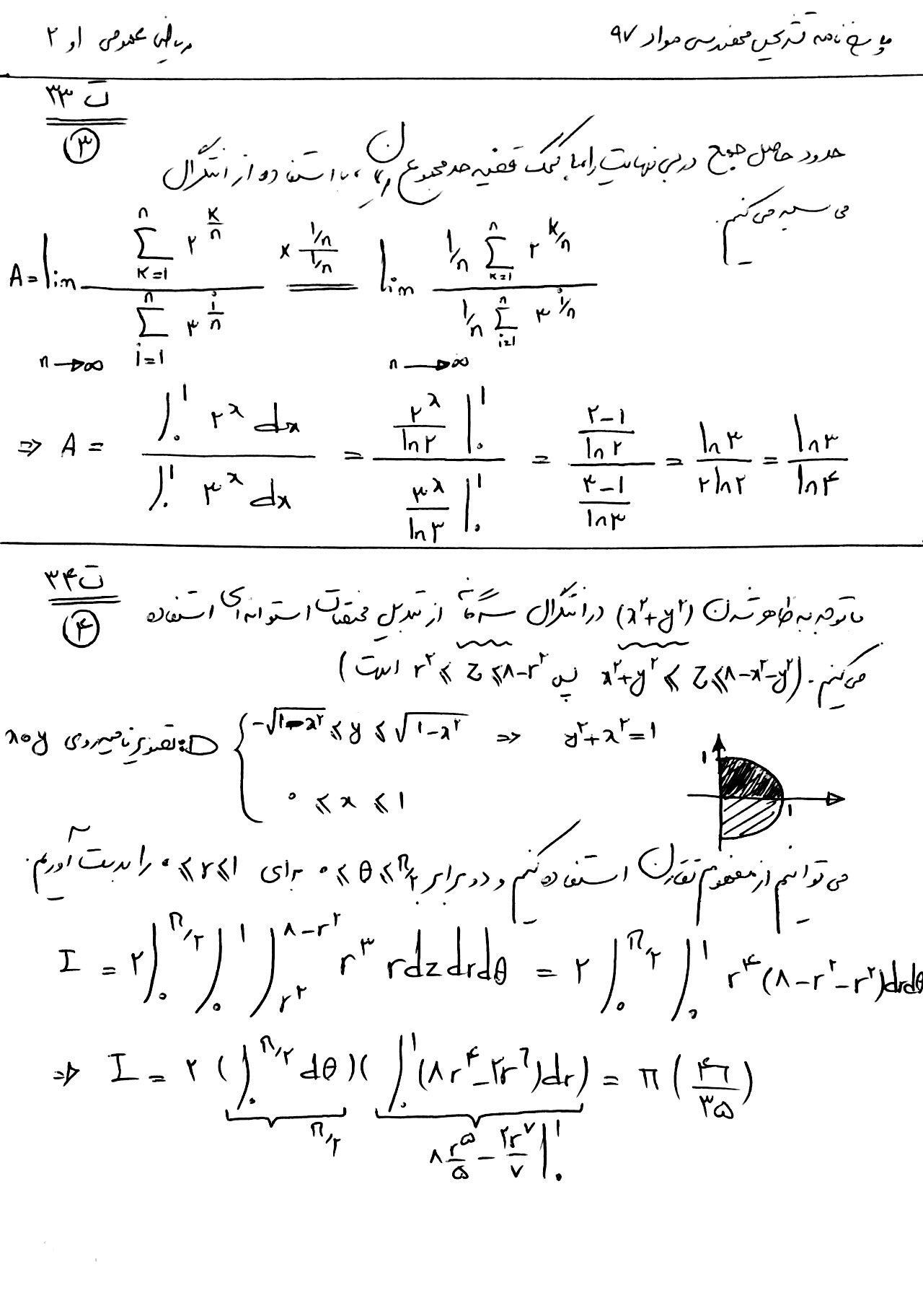 پاسخنامه تشریحی ریاضی 1و2 رشته مواد