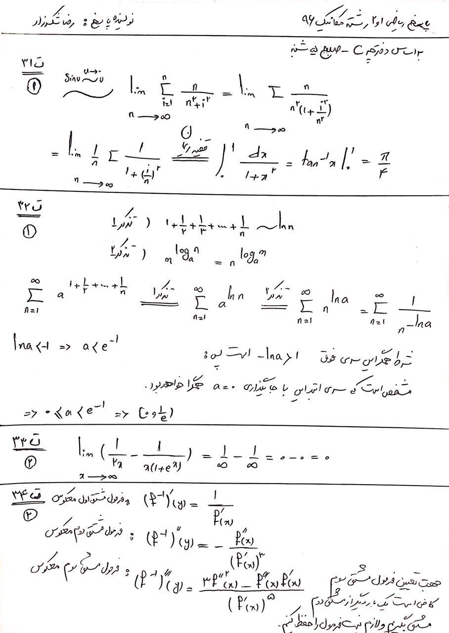 پاسخ مکانیک 96