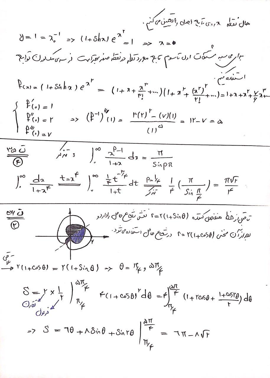 مکانیک 96