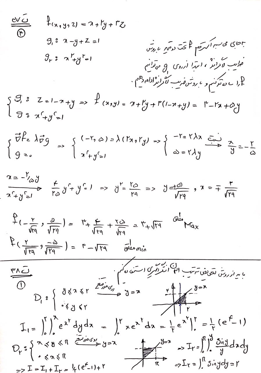 مکانیک ارشد ریاضی 96
