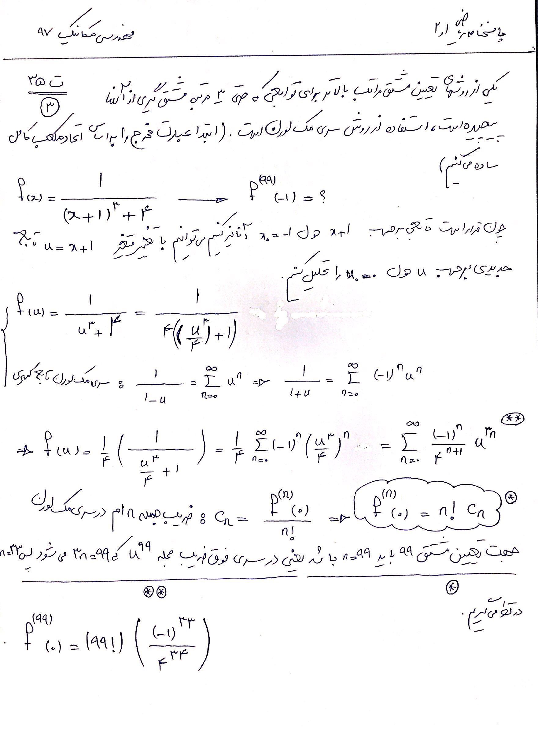 ریاضی 1و2 مکانیک 97