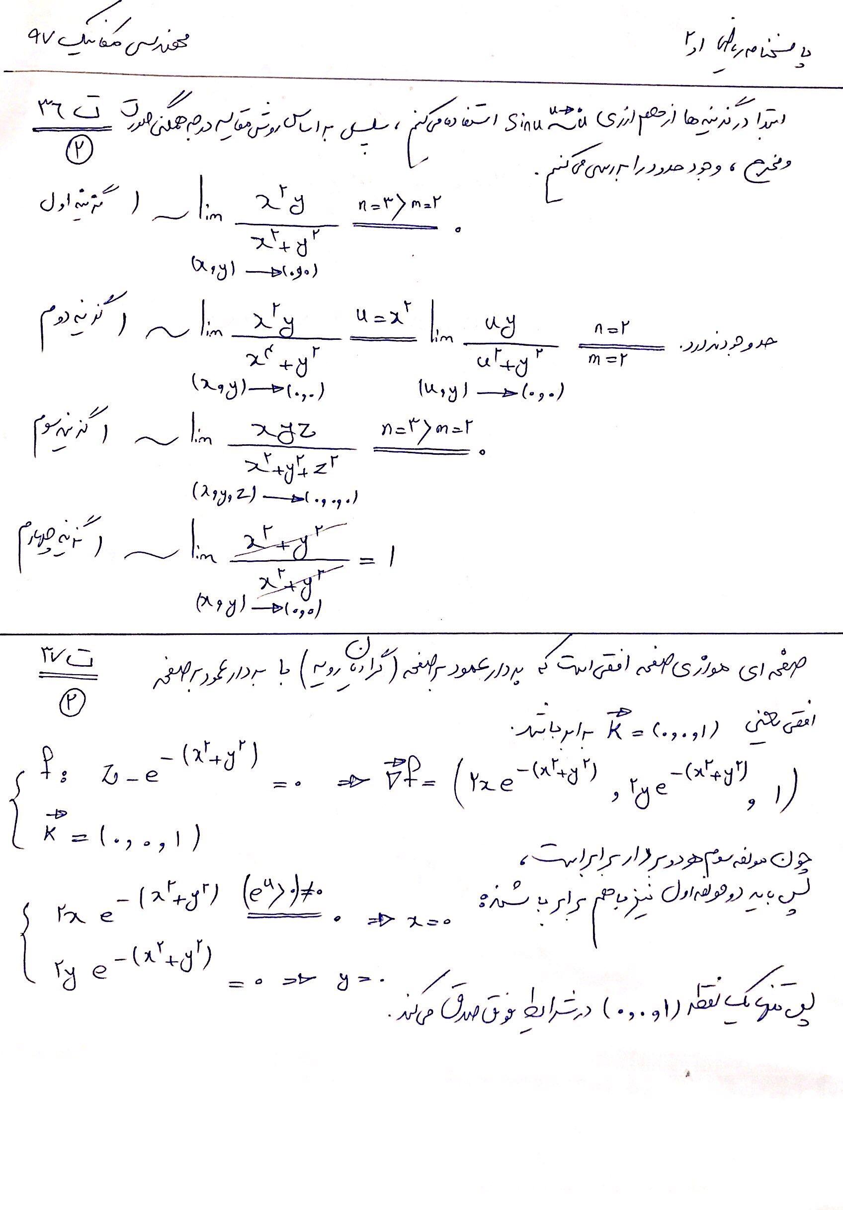 ریاضی عمومی مکانیک