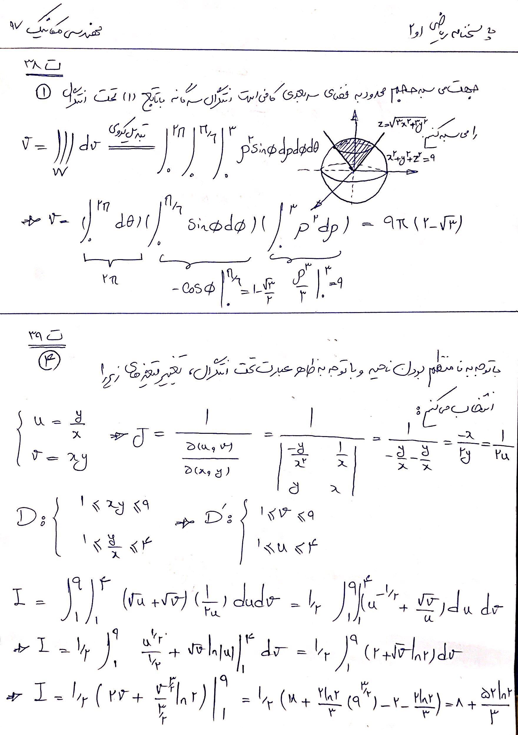 ریاضی 1و2 مکانیک