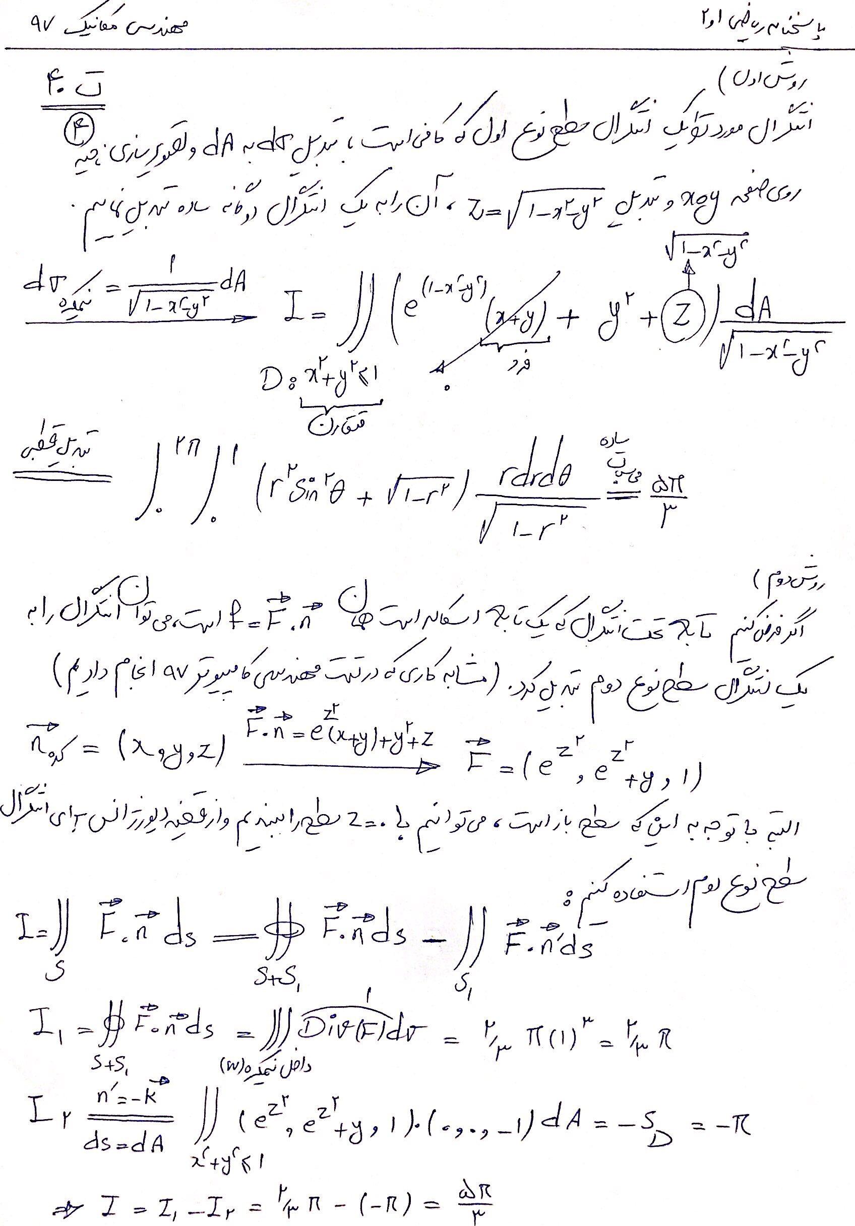 مکانیک 97 ریاضی 1و2