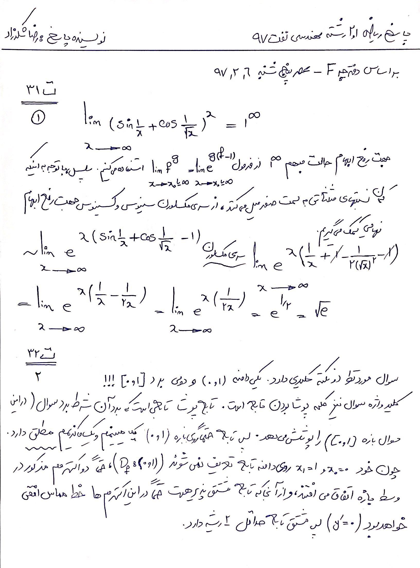 ریاضی عمومی نفت 97