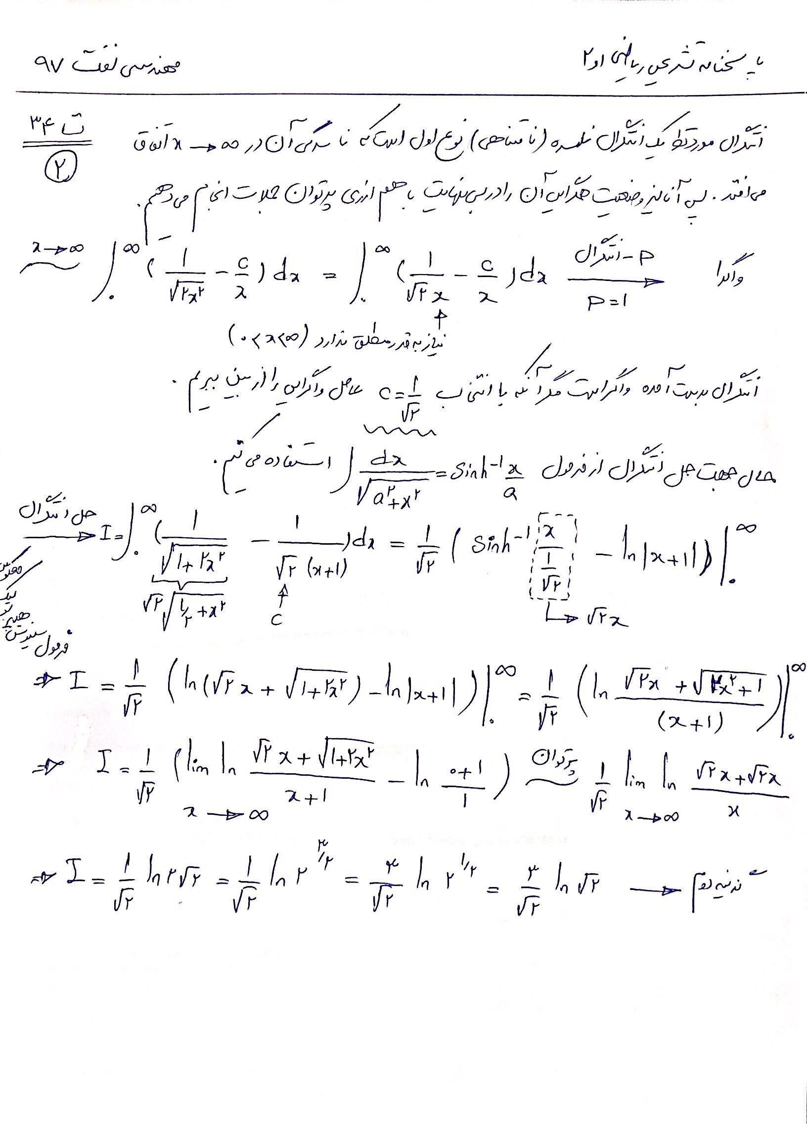 مهندسی نفت97