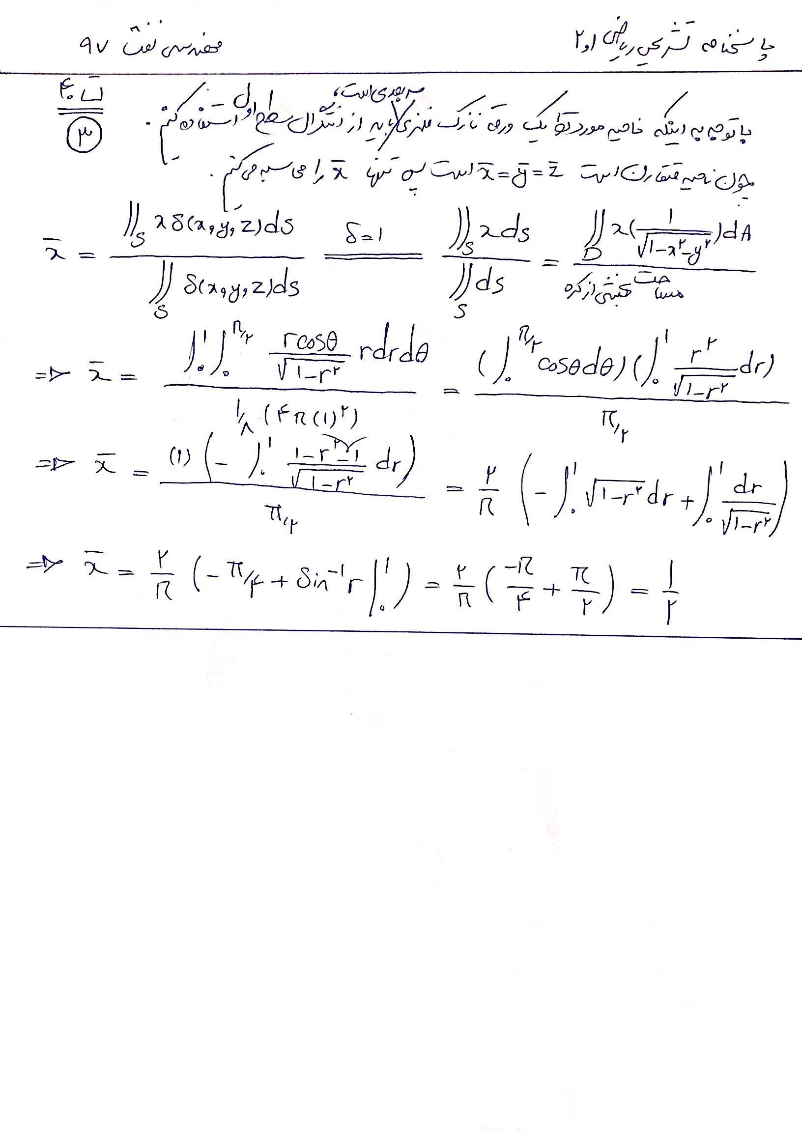 ریاضی 1و2 نفت