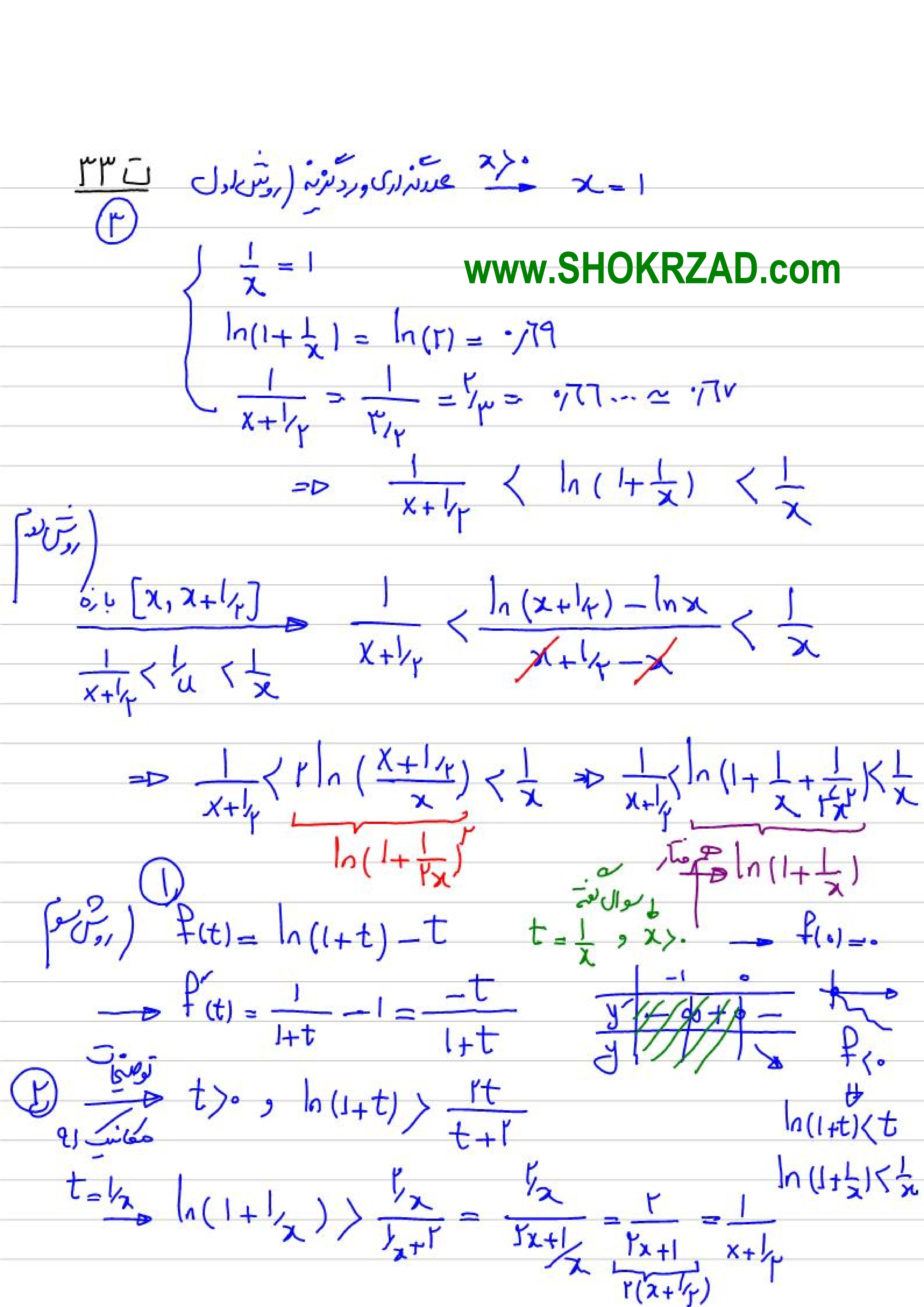 پاسخ تشریحی ریاضی مهندسی نفت ارشد 97