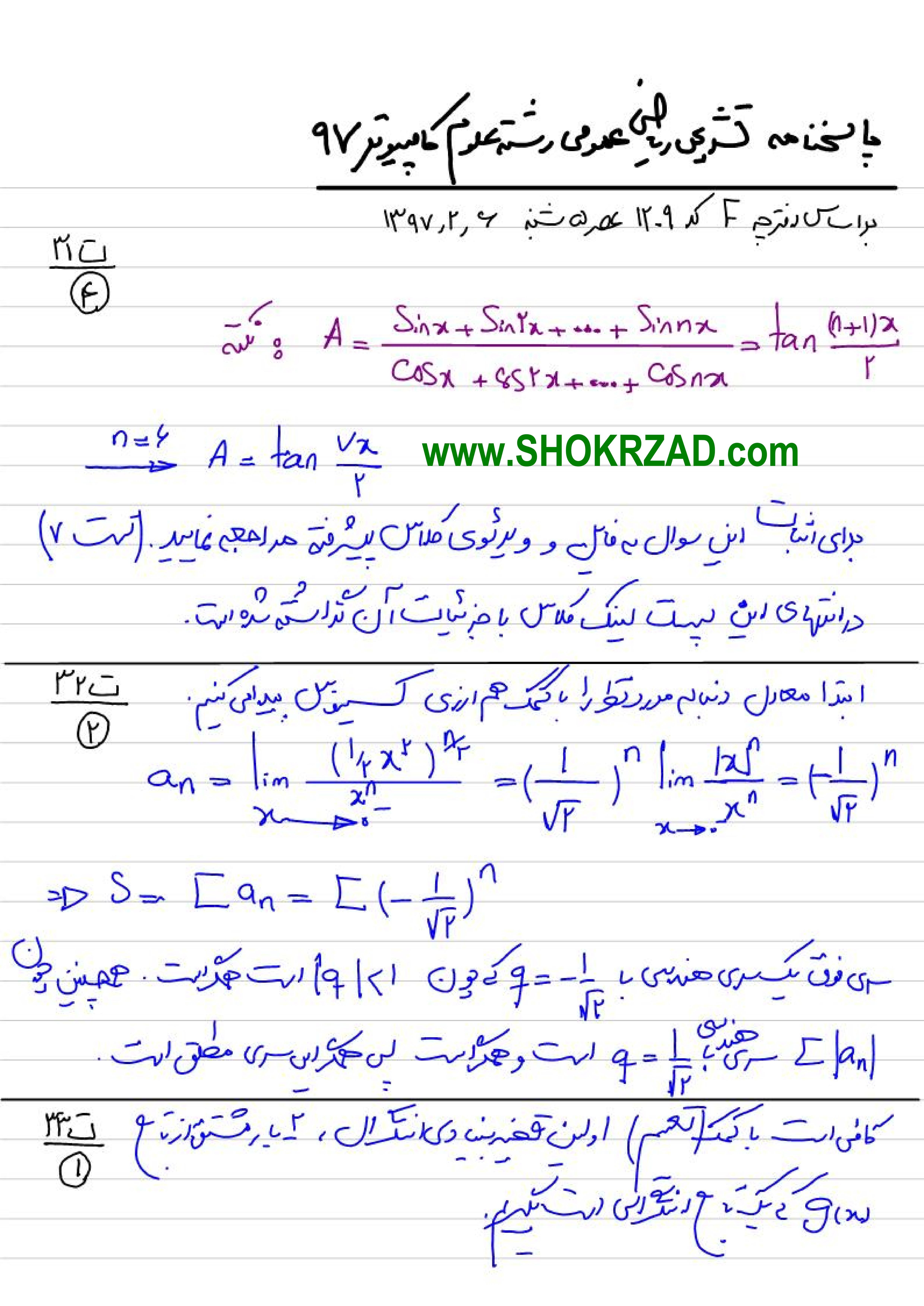 پاسخنامه تشریحی سوالات ریاضی عمومی رشته علوم کامپیوتر ارشد 97