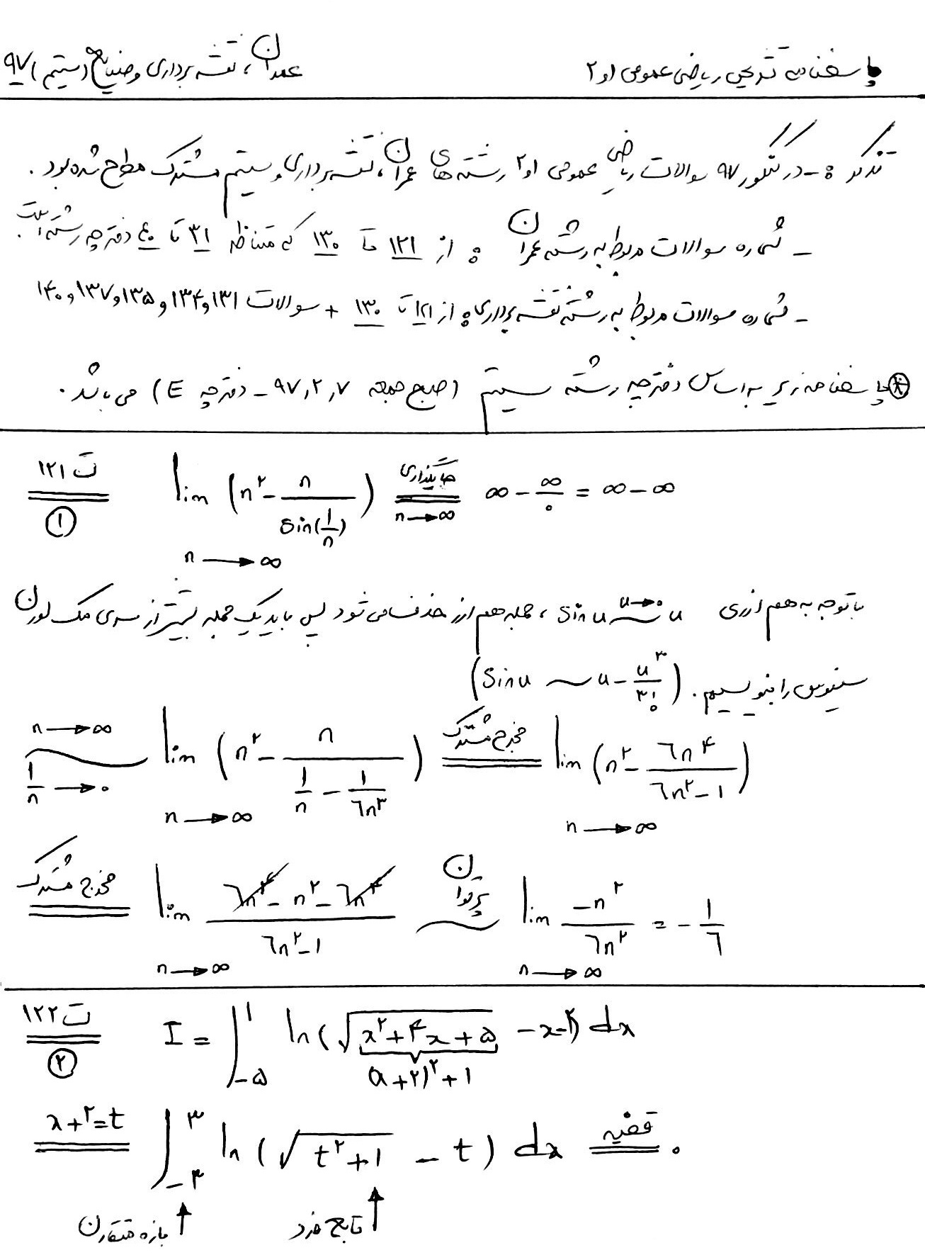 پاسخنامه تشریحی ریاضی عمومی 1و2 کنکور ارشد 97