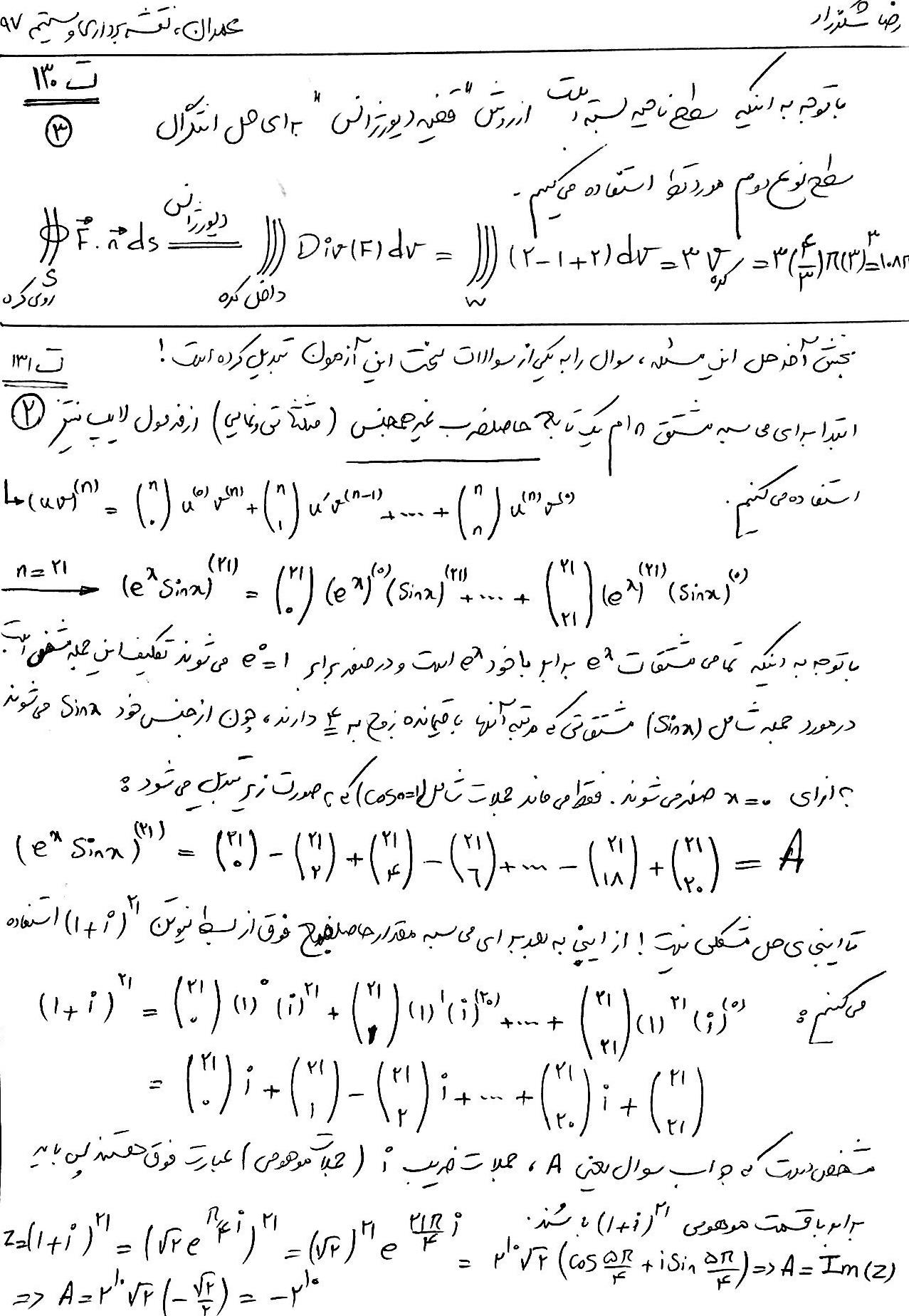 پاسخ نشریحی ریاضی
