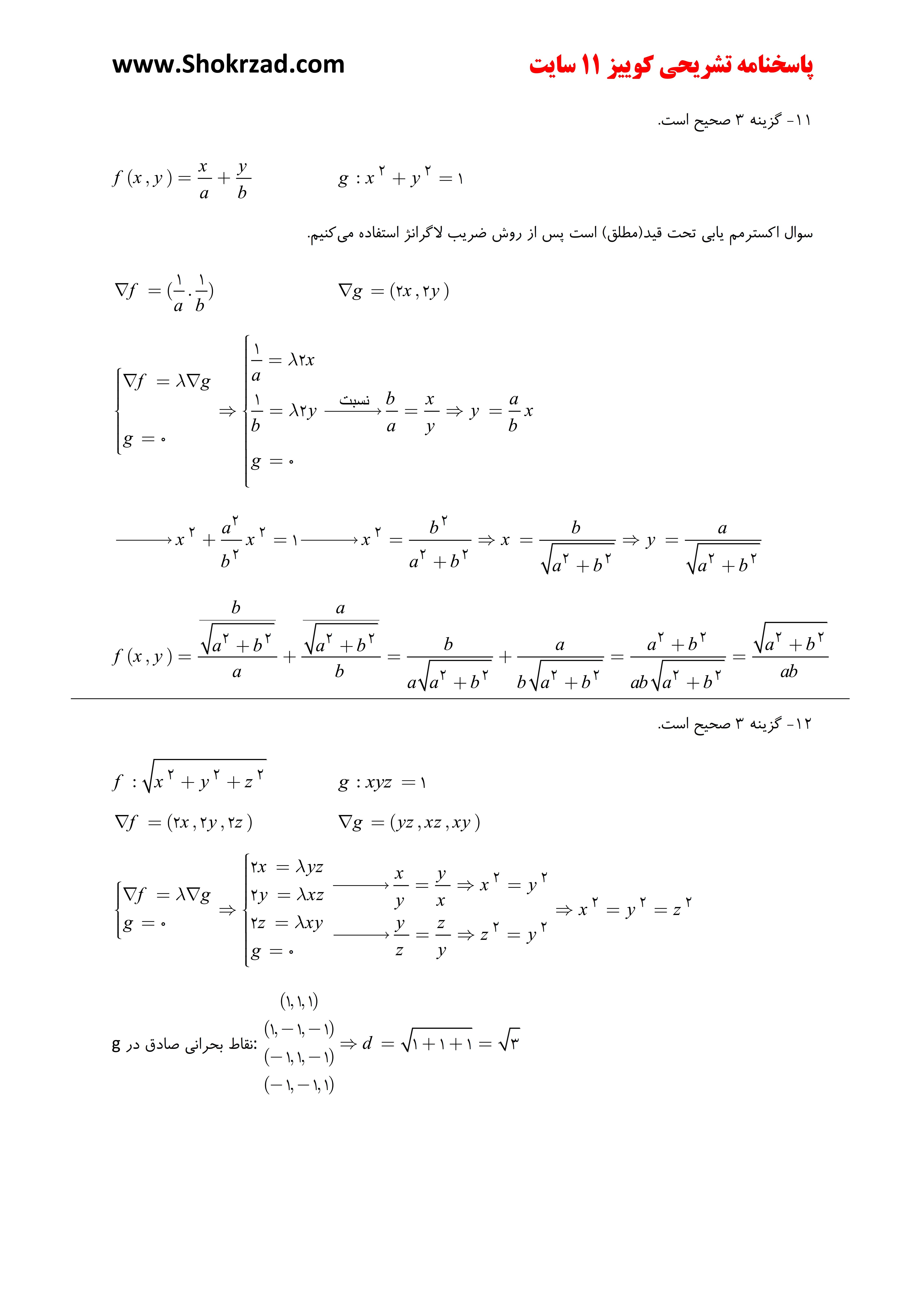 پاسخنامه آزمون دهم ریاضی عمومی 1و2