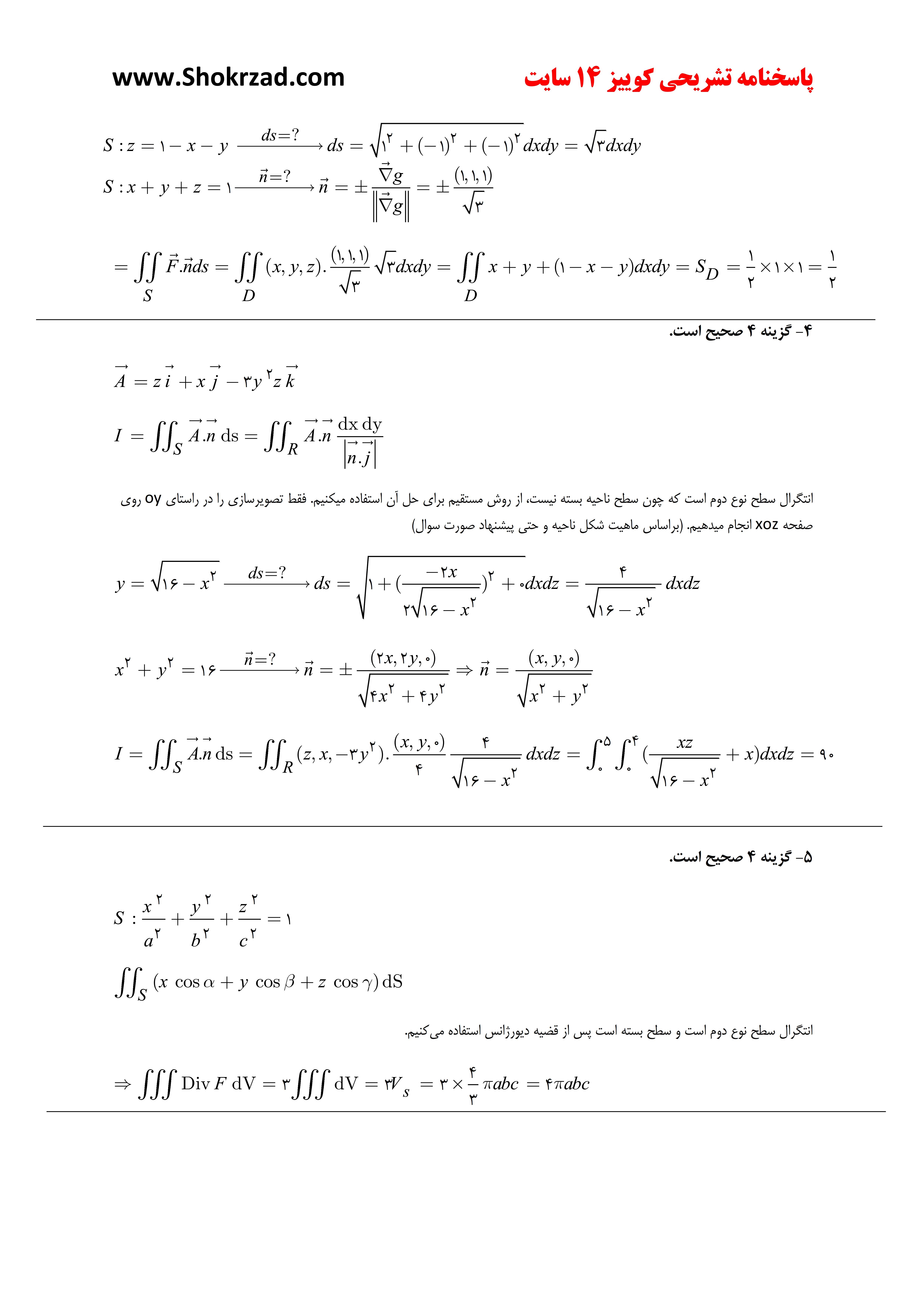 پاسخنامه تشریحی آزمون ریاضی 14