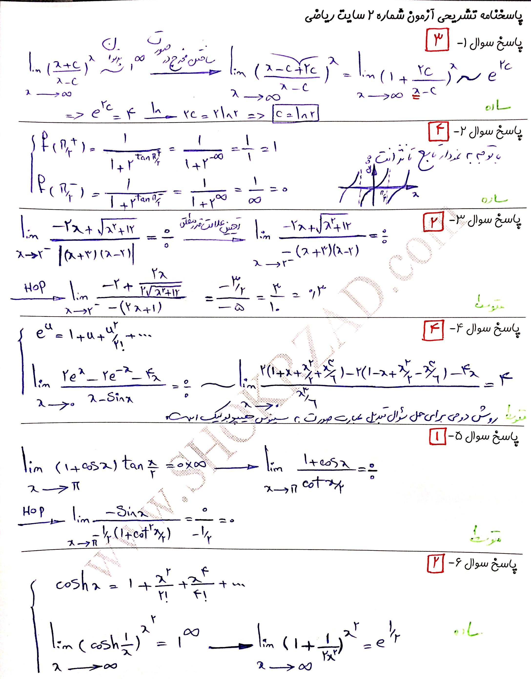 پاسخ سوالات ریاضی عمومی 1و2