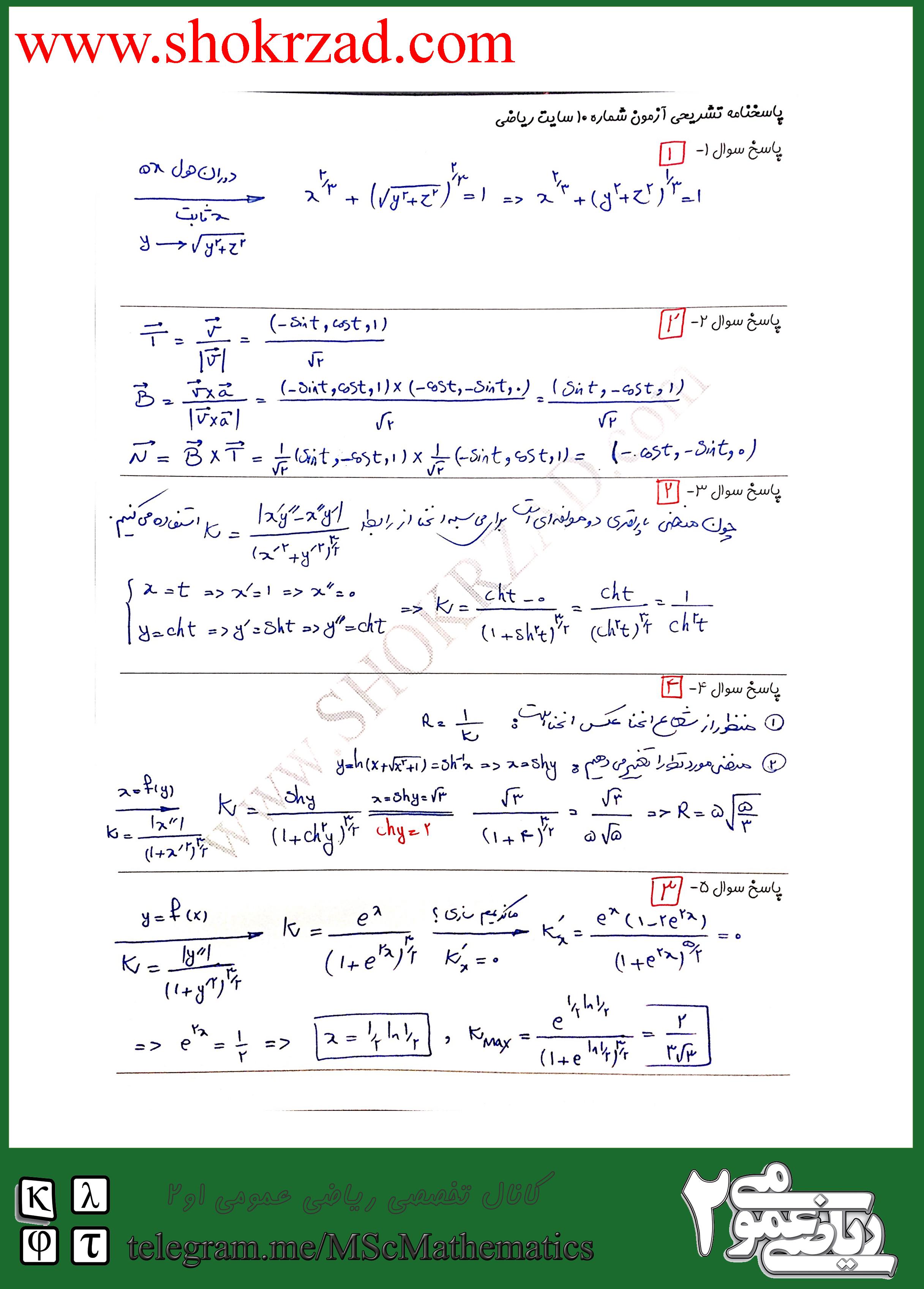 آزمون ریاضی 2
