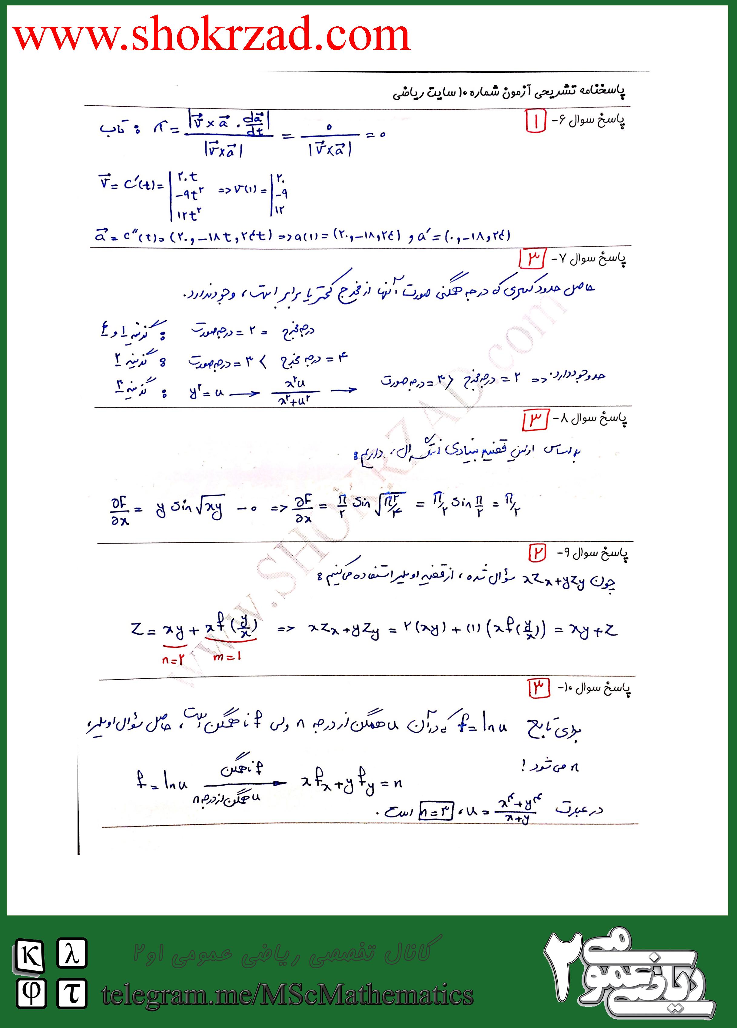 ریاضی 2 آزمون سایت