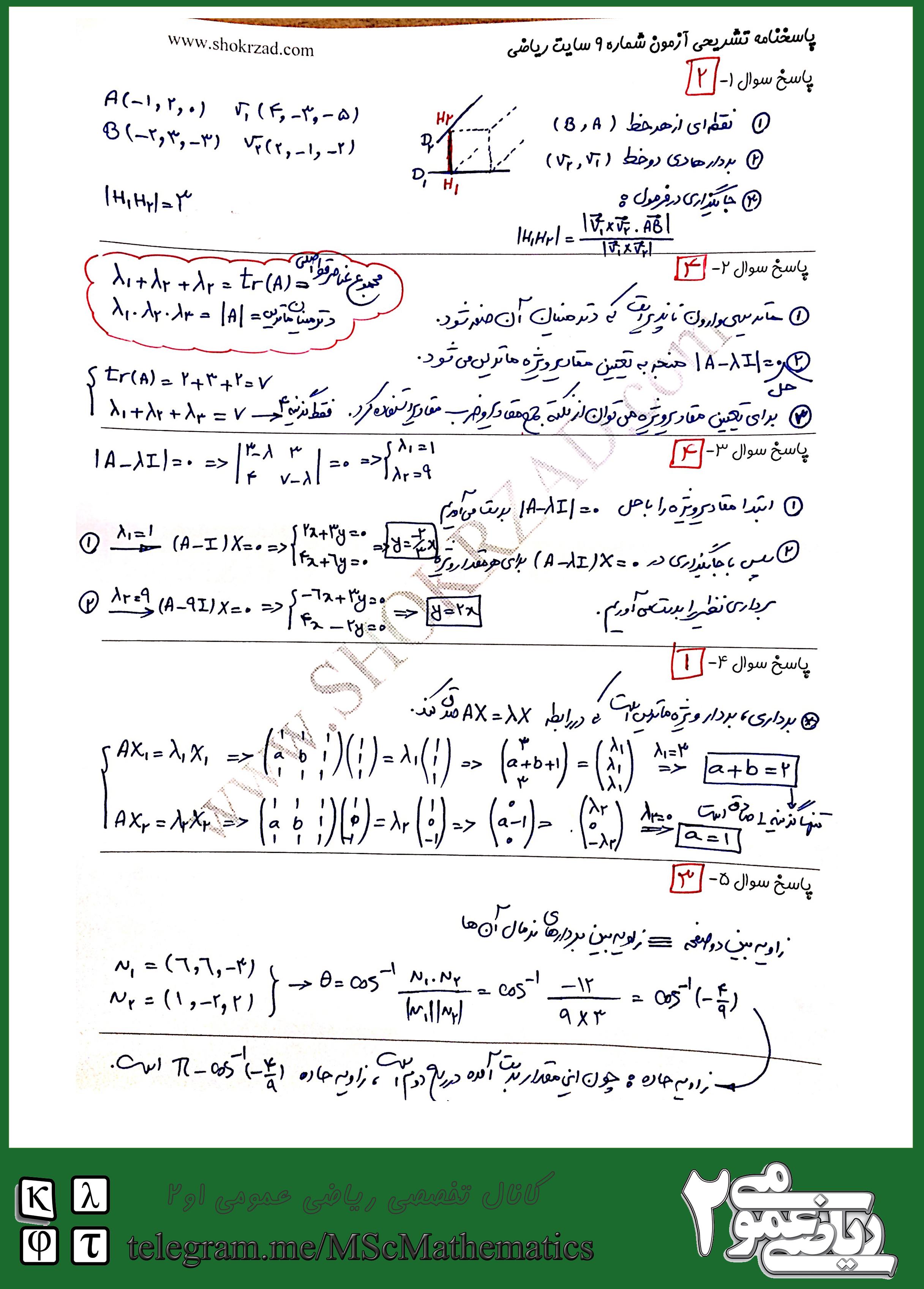 هندسه تحلیلی و جبر خطی ریاضی 2
