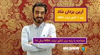 آرین یزدان شاد - رتبه 7 کنکور MBA سال 98