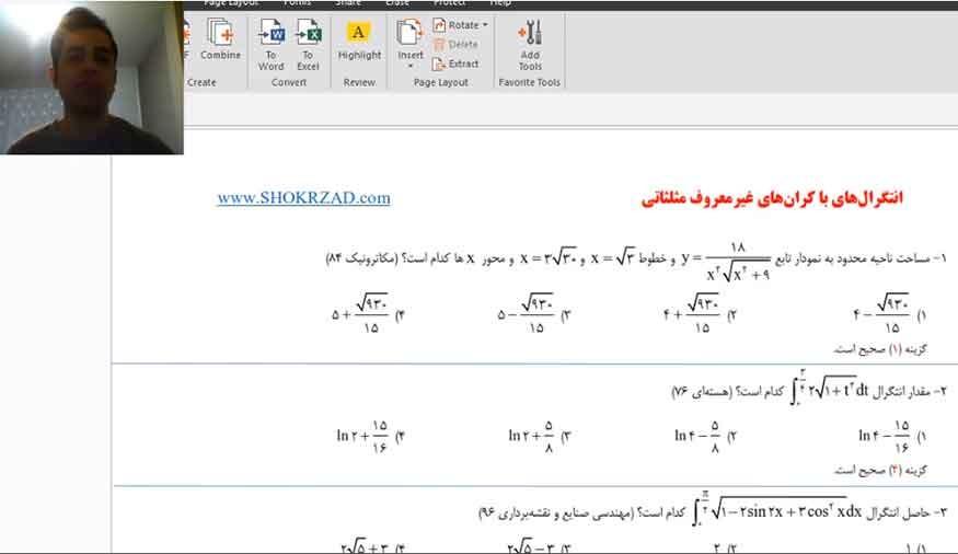 تدریس-انتگرالهای-مثلثاتی-با-کرانهای-غیرمعروف