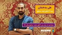 علی بدخشان - رتبه 2 رشته صنایع-سیستم سال 98
