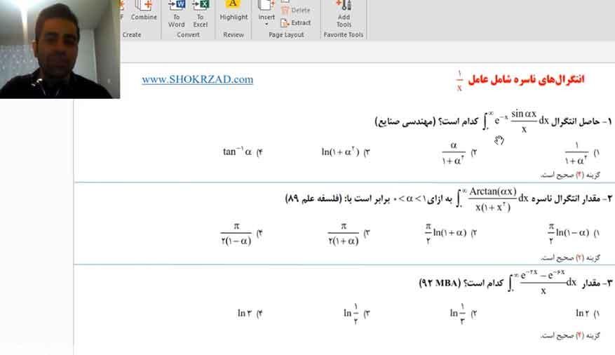 تدریس-انتگرالهای-ناسره-شامل-عامل-1/x