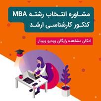 وبینار انتخاب رشته MBA