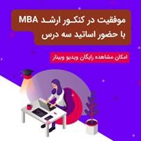 وبینار صفر تا صد رشته MBA توسط 3 استاد