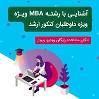 وبینار آشنایی با رشته MBA ویژه ارشد 99