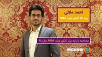 صحبتهای احمدرضا ملالی رتبه 52 رشته MBA 98